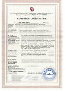 Сертификат акриловую пожаробезопасную краску АКРИЛТЕК КМ1 для стен полов и потолков для наружных и внутренних работ